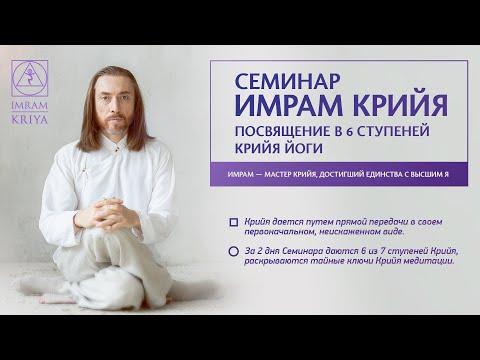 Что такое семинар ИМРАМ КРИЙЯ и метод ПРЯМОЙ ПЕРЕДАЧИ?