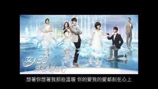 女人30情定水舞間(插曲)完整版搶先聽【裘芝--- I Don't Wanna Go】