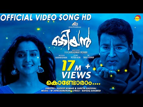 Kondoram Video Song - Odiyan - Mohanlal, Manju Warrier