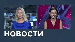 Новости от 15.08.2018 с Марианной Минскер и Лизой Каймин