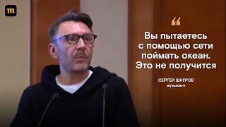Сергей Шнуров выступил в Госдуме