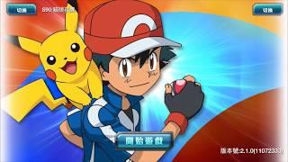 Pokemon-集寵大決戰 =睇我進入集寵點仆乖!