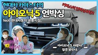 [오피셜] 안보공릉 못 배길걸? 공릉지점 카마스터들의 아이오닉5 리뷰!!