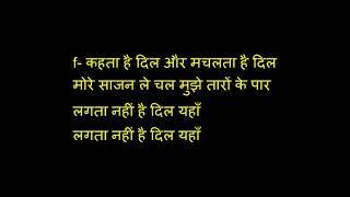 Aaja sanam madhur Karaoke with lyrics AbC - YouTube