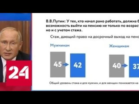 Президент предложил уменьшить стаж, дающий право досрочной пенсии - Россия 24