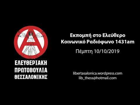 Εκπομπή της Ελευθεριακής Πρωτοβουλίας Θεσσαλονίκης στον 1431ΑΜ | 10/10/2019