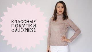 Покупки с AliExpress| ЛУЧШИЙ ПОДПИСЧИК