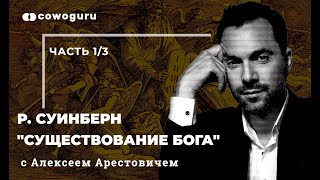 "Р. Суинберн ""Существование Бога"" с Алексеем Арестовичем (Ч1/4)"