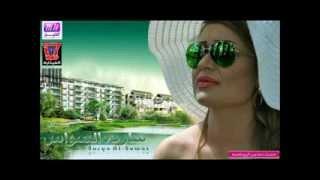 ساريه السواس | Sarya El Sawas - مرسالي