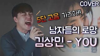 김상민 - YOU  5단 고음버전 COVER 연습  권민제