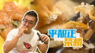 广州︱性价比极高的茶楼,老板是前白天鹅总厨,几乎每样点心都不超过20块! 【品城记】