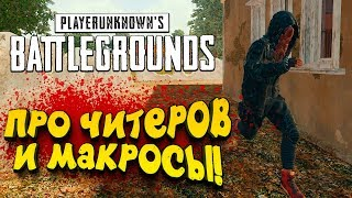 О ЧИТЕРАХ И МАКРОСАХ! - Battlegrounds