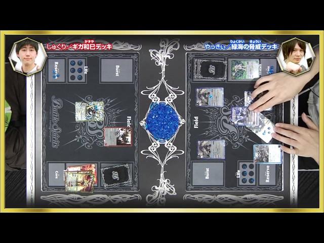 バトスピ-本気バトル動画-十二神皇編第4章-ギガ和巳-デッキ対戦動画