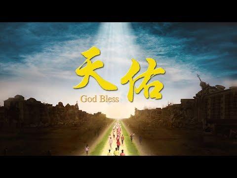 全能神教會福音微電影《天佑》 – 全能神教會 — 基督徒溫暖的家
