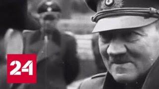 """""""Вести в субботу"""" разобрались в судьбе Гитлера - Россия 24"""