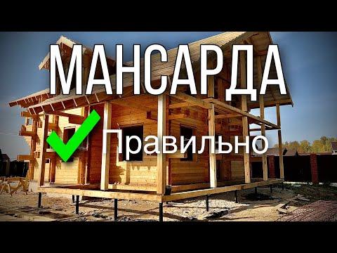 Утепление мансарды в деревянном доме.  Утепление крыши