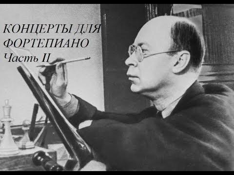 Прокофьев: концерты для фортепиано №3,5