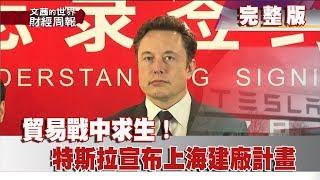 【完整版】2018.07.15《文茜世界財經週報》貿易戰中求生!特斯拉宣布上海建廠計畫| Sisy's Finance Weekly