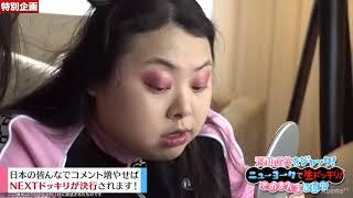 渡辺直美の最新メイク動画NYで公開!