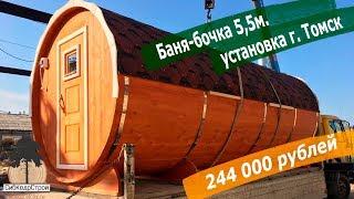 Баня-бочка из кедра 5,5 метров. Доставка в г. Томск. Цена 244 000 р. под ключ