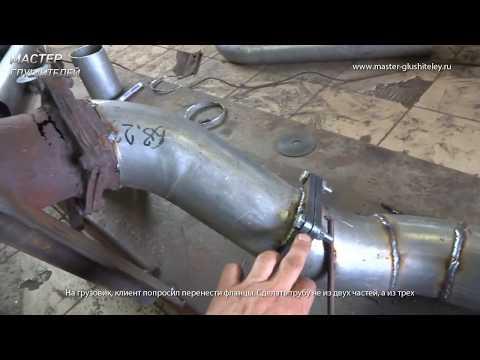 Изготовление приемной трубы на грузовик
