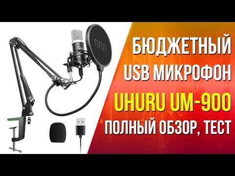 ОТЛИЧНЫЙ КОНДЕНСАТОРНЫЙ USB МИКРОФОН - UHURU UM-900 - ДЛЯ ЮТУБА, ПОДКАСТОВ, ВОКАЛА