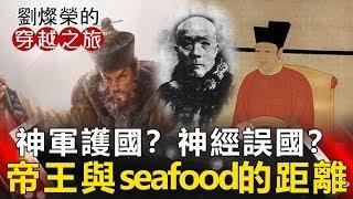 【劉燦榮穿越之旅】神軍護國?神經誤國?帝王與seafood的距離
