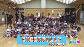 CHEERFULLY(チアフリー) 木戸公民館【フレ!フレ!アミンチュ】