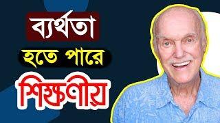 বয়স সাফল্যের বাঁধা হতে পারেনা | Quotes of Inspiration | Bangla Motivational Video