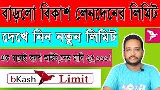 bkash limit - Free video search site - Findclip Net