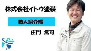 【従業員紹介】現場管理部兼職人 庄門編