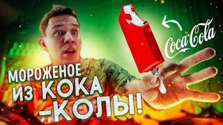 Невероятный ЛАЙФХАК - Мороженое из КОКА-КОЛЫ - ШОК