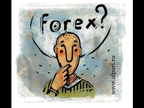 Forex forum независимый форекс форум для трейдеров