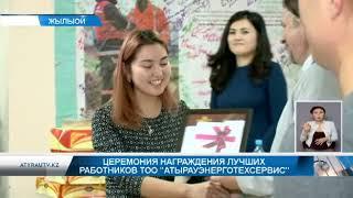 Церемония награждения лучших работников ТОО «АтырауЭнергоТехСервис»