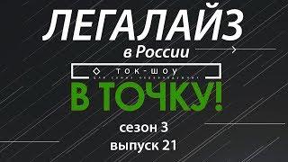 """Ток-шоу """"В точку!"""" Сезон 3. Выпуск 21. ЛЕГАЛАЙЗ"""