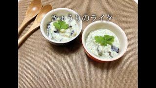 宝塚受験生のダイエットレシピ〜胡瓜のライタ〜のサムネイル