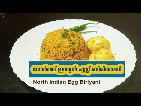 NORTH INDIAN EGG BIRIYANI | COOKING RECIPE | SANTHAS KITCHEN