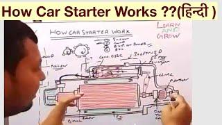 How Car Starter Works ??(हिन्दी )