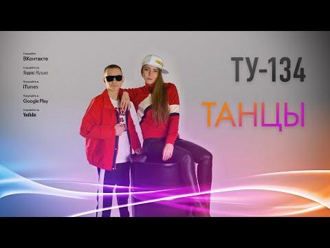 Группа ТУ-134 – Танцы (2019)
