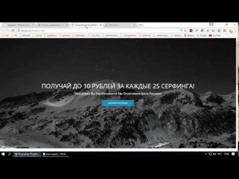 Обзор проекта BUXUB.RU Заработок и бесплатная реклама ваших проектов!