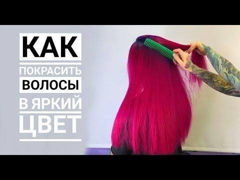 How to? Как покрасить волосы в яркий цвет ?