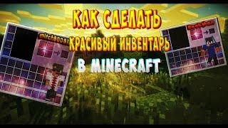 Как сделать красивый инвентарь в Minecraft