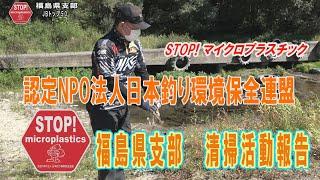 「STOP!マイクロプラスチック福島県支部 清掃活動報告」 2021 9 19  未来へつなぐ水辺環境保全保全プロジェクト Go!Go!NBC