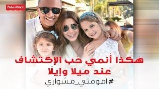 تحميل اغاني Family Day - Nancy Ajram / هكذا أُنمّي حُبّ الإكتشاف عند ميلا وإيلّا - نانسي عجرم MP3