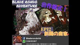 Blade Rondo Adventure 單人劇情模式第二章 - 斜陽の商家試玩!