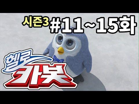헬로카봇 시즌3 모아보기 11화 - 15화 Hello Carbot! Season3 Episode 11 ~ 15