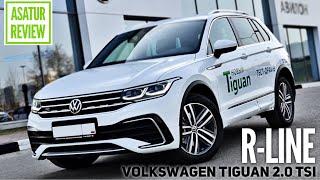 ???????? Обзор Фольксваген Тигуан Р-Лайн 2.0 ТСИ / Volkswagen Tiguan 2.0 TSI R-Line экстерьер и интерьер