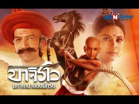 Trailer บาจิราว มหาเสนายอดนักรบ (Peshwa Bajirao)