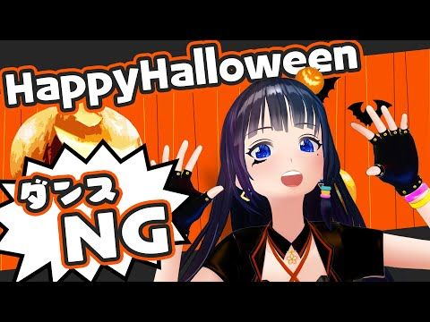 【裏ファイル大放出】『Happy Halloween』踊ってみたNGカット【絶対使わないはずのヤツ】
