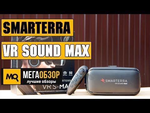 Smarterra VR Sound MAX - Обзор очков виртуальной реальности